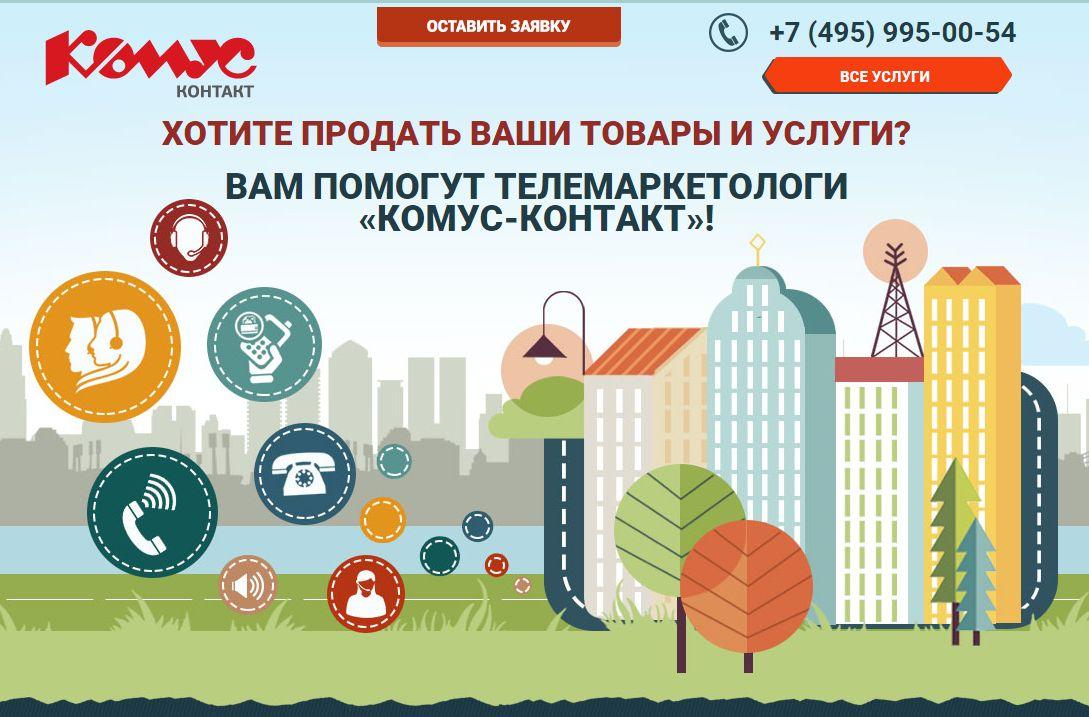 Шаблоны по бизнес-нишам: call-центр