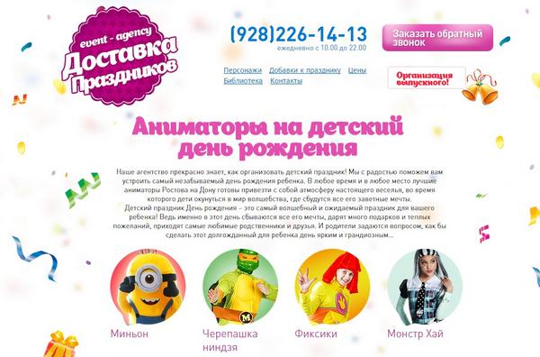 Шаблоны по бизнес-нишам: детские праздники