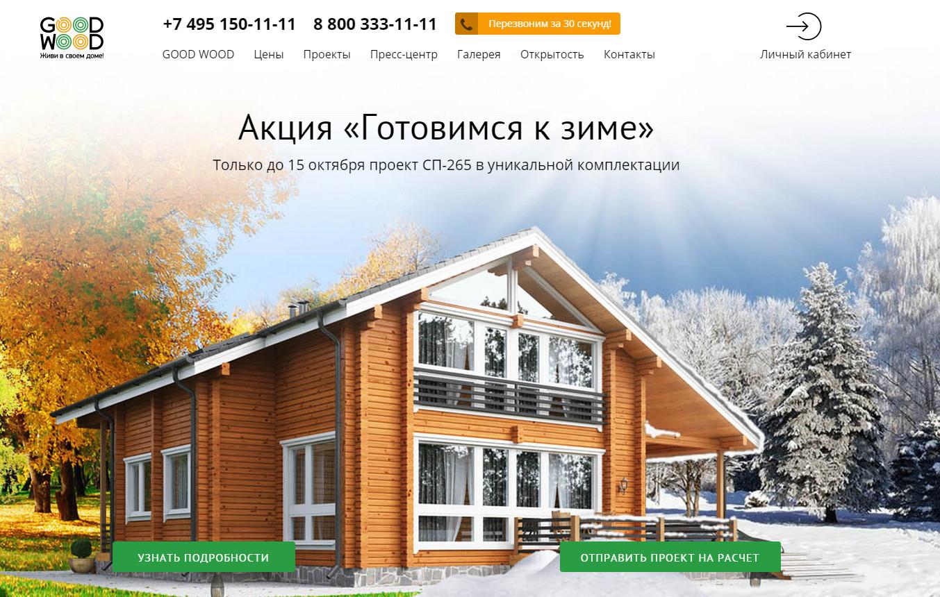 Шаблоны по бизнес-нишам: дома из бруса