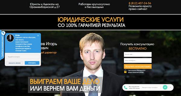 Шаблоны по бизнес-нишам: юридические услуги