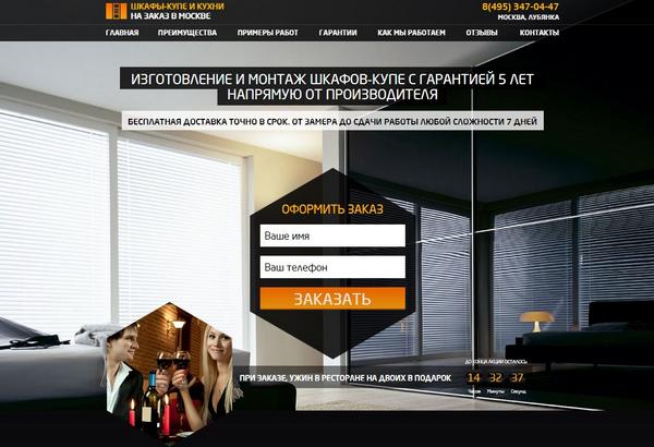 Шаблоны по бизнес-нишам: мебель на заказ