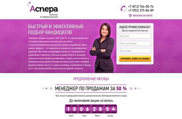 Шаблоны по бизнес-нишам: подбор персонала