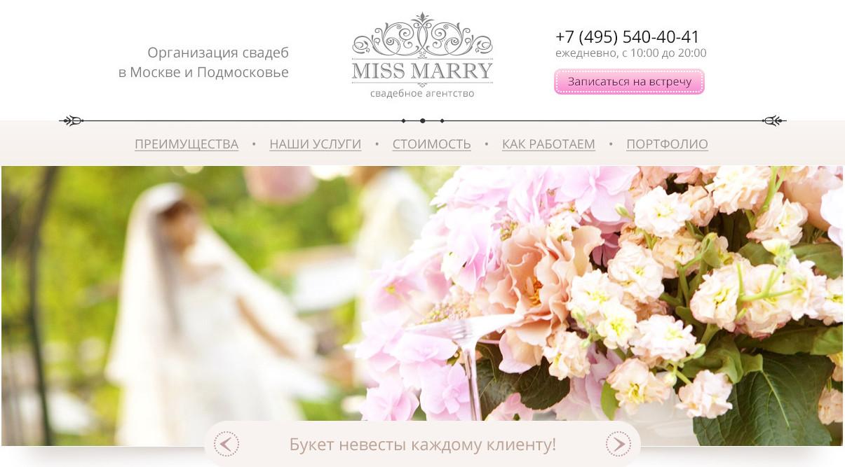 Шаблоны по бизнес-нишам: свадебное агентство