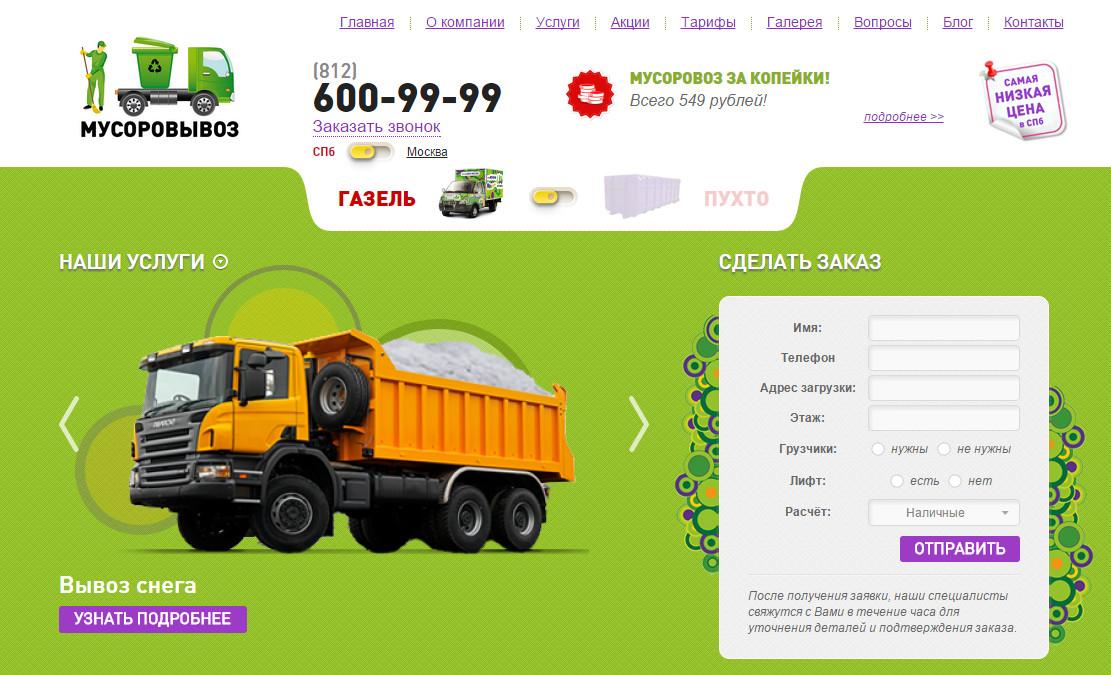 Шаблоны по бизнес-нишам: вывоз мусора