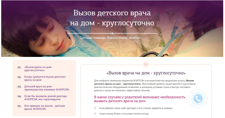 Шаблоны по бизнес-нишам: вызов врача на дом