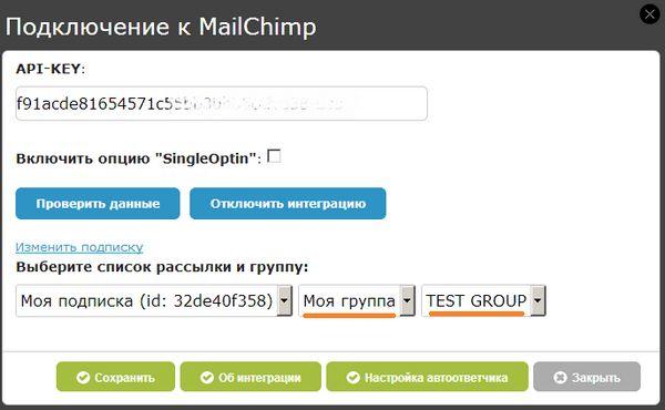 Single opt-in и группы — обновление интеграции с mailchimp