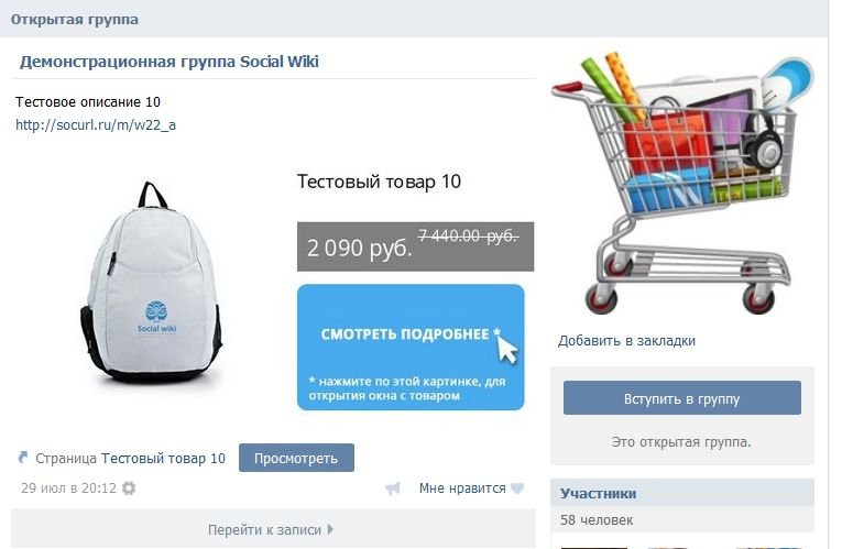 Smm для интернет-магазина: практическое руководство
