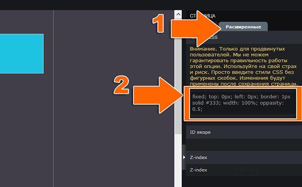 Создание статичного (фиксированного) меню на целевой странице