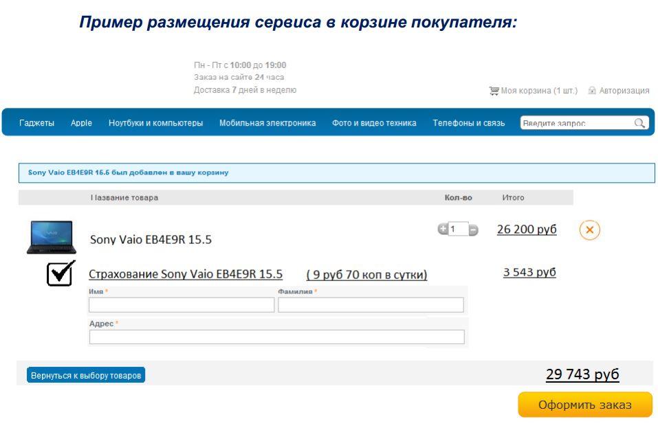 Страхование покупок в интернет-магазинах, как способ увеличения маржинальности