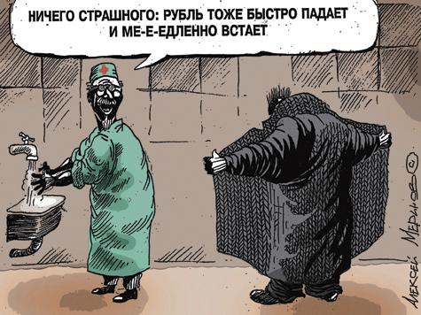 Свободу рублю!