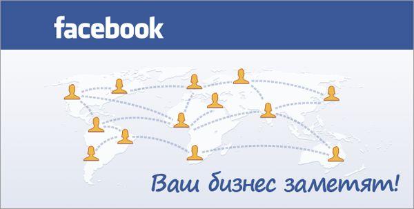 Зачем нужна фан-страница facebook (facebook fan page)?