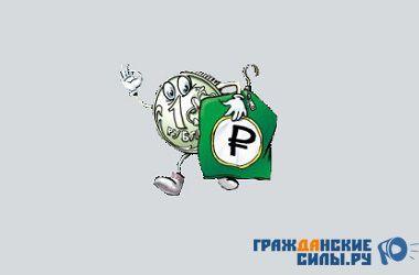 Знак рубля появится на российских банкнотах